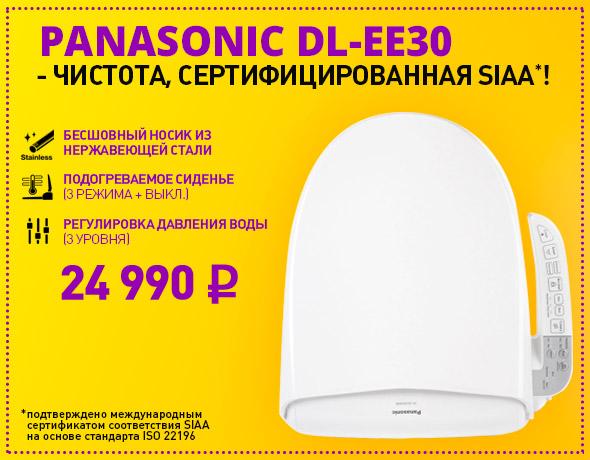 Крышка-биде Panasonic DL-EE30