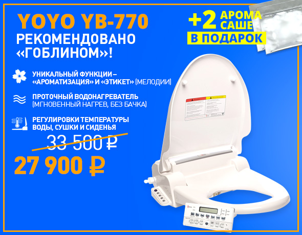 Крышка-биде YOYO YB-770