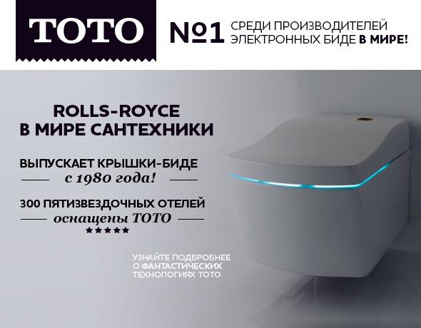 Электронные унитазы и крышки-биде TOTO Neorest Washlet