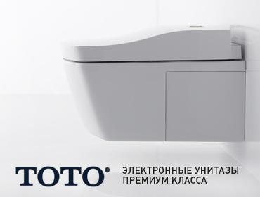 Электронные унитазы-биде Toto Neorest Washlet