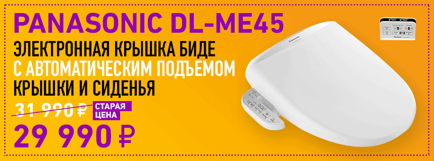 Подробнее о крышке биде Panasonic DL-ME45