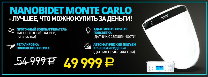 Подробнее о крышке биде Nanobidet Monte Carlo (Нанобиде Монте Карло)