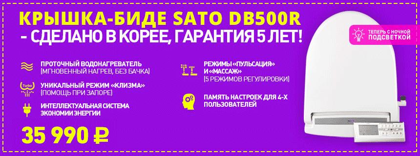 Электронное биде Sato DB500R