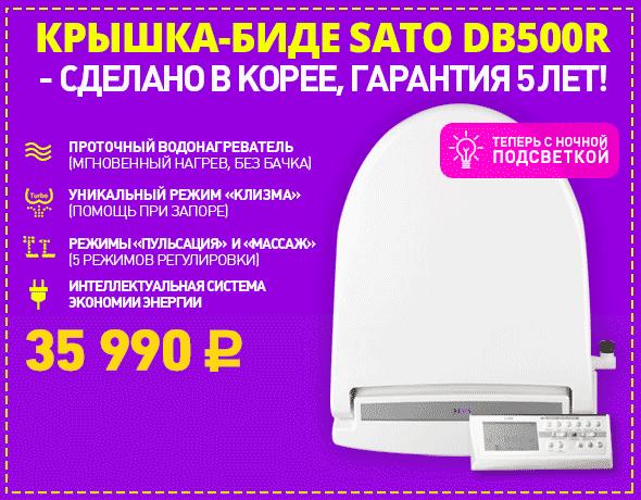 Крышка-биде SATO (САТО) DB500R