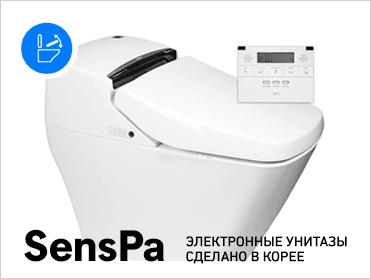 Электронные унитазы SensPa / СенсПа