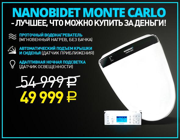 Крышка-биде Nanobidet Нанобиде Монте Карло