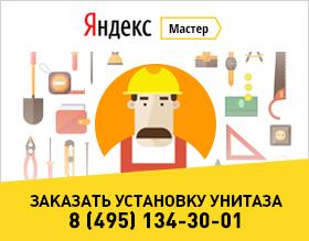 Установка унитаза-биде от Яндекс.Мастер