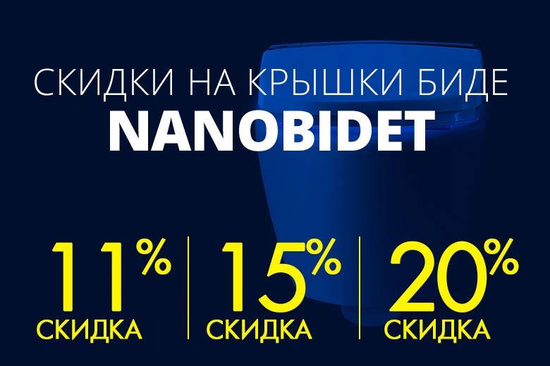 Акция! С 1 мая по 31 мая 2015 года - скидка на крышки-биде Nanobidet (Нанобиде) до 20%